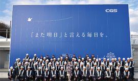 株式会社 中国警備保障