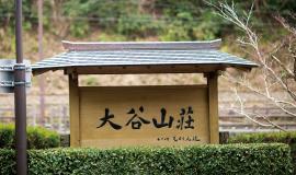 株式会社大谷山荘