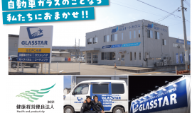 GLASSTAR 株式会社山口オートガラス