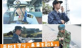 防衛省自衛隊山口地方協力本部