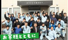 株式会社吉田SKT山口事業所