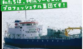 トクヤマ海陸運送株式会社