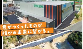 藤本工業株式会社
