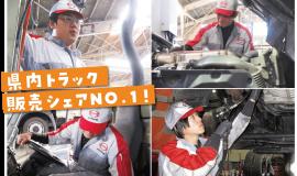 山口日野自動車株式会社